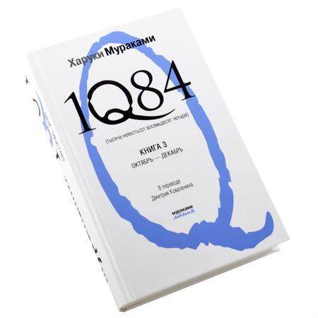 Купить 1Q84. Тысяча Невестьсот Восемьдесят Четыре. Книга 3. Октябрь - декабрь