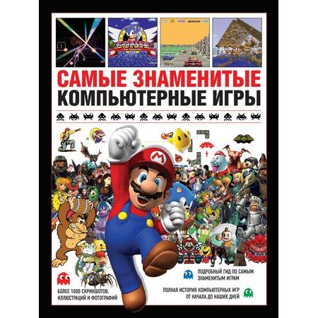 Купить Самые знаменитые компьютерные игры