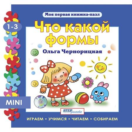 Купить Книжка-пазл Step Puzzle Что какой формы?