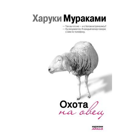 Купить Охота на овец