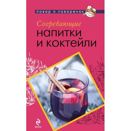 Купить Согревающие напитки и коктейли