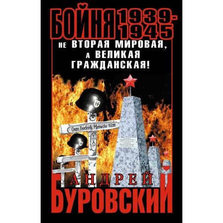 Купить Бойня 1939–1945. Не Вторая Мировая, а Великая Гражданская!