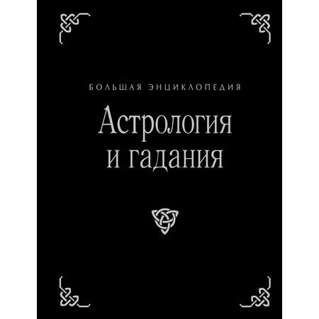 Купить Астрология и гадания. Большая энциклопедия