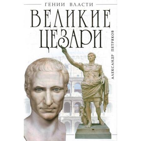 Купить Великие Цезари. Творцы Римской Империи