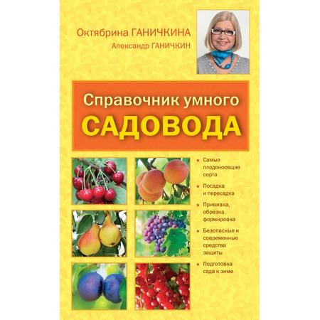 Купить Справочник умного садовода