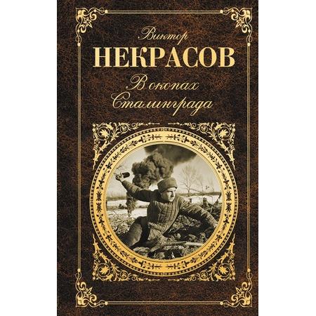 Купить В окопах Сталинграда