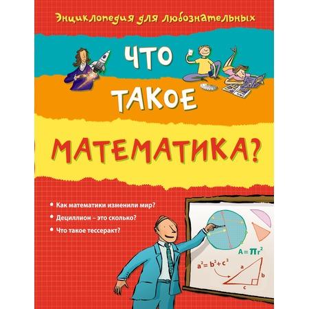 Купить Что такое математика?