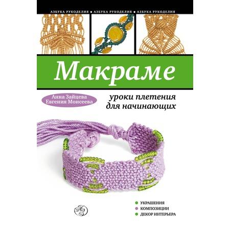 Купить Макраме. Уроки плетения для начинающих