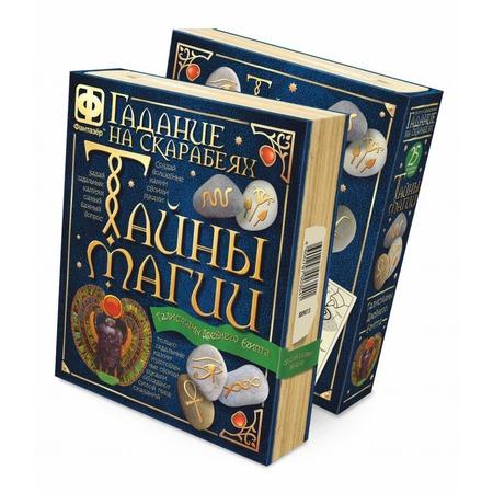 Купить Набор для изготовления рун Фантазер Гадание на скарабеях