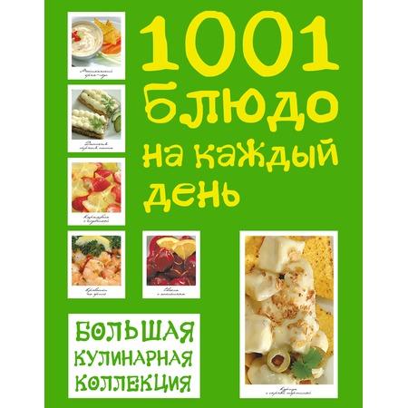 Купить Большая кулинарная коллекция. 1001 блюдо на каждый день