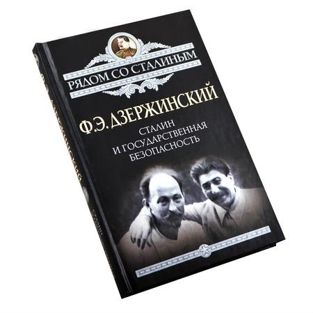 Купить Сталин и Государственная безопасность