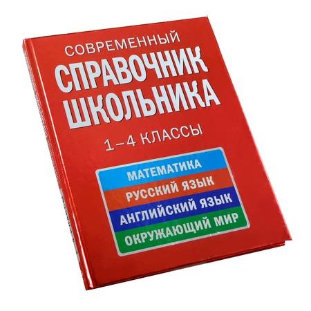 Купить Современный справочник школьника. 1-4 классы
