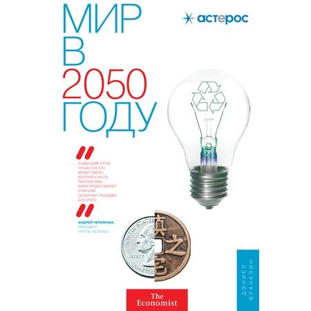 Купить Мир в 2050 году
