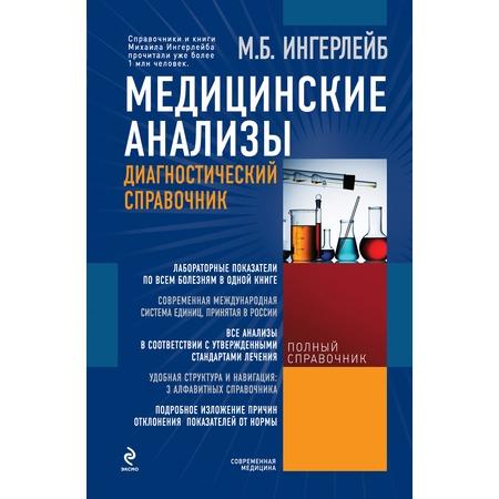 Купить Медицинские анализы. Диагностический справочник