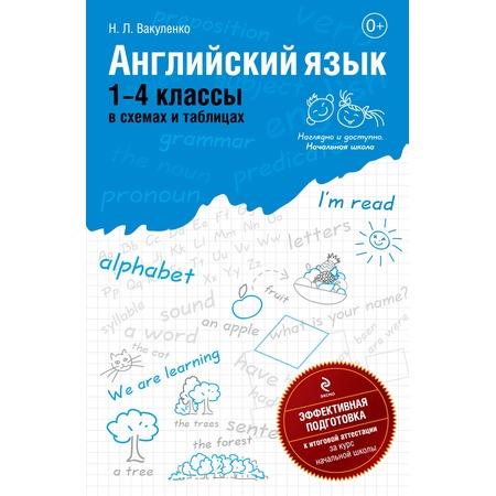 Купить Английский язык. 1-4 классы в схемах и таблицах