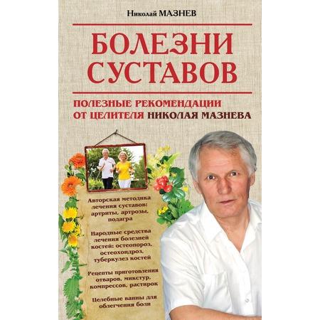 Купить Болезни суставов. Полезные рекомендации от целителя Николая Мазнева