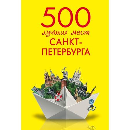 Купить 500 лучших мест Санкт-Петербурга