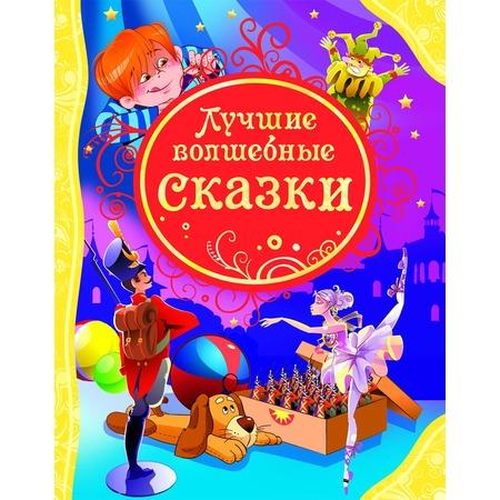 Купить Лучшие волшебные сказки