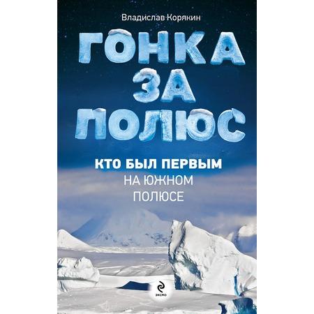 Купить Гонка за полюс. Кто был первым на Южном полюсе