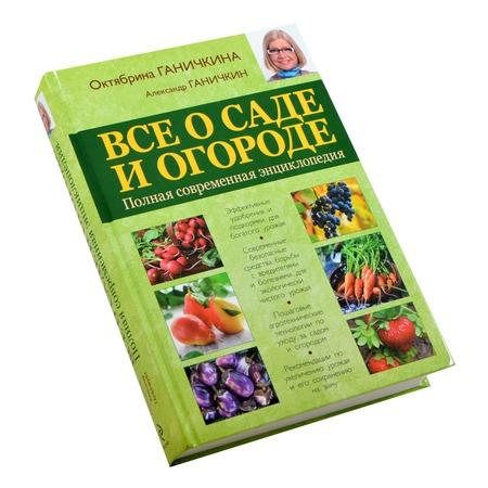 Купить Все о саде и огороде. Полная современная энциклопедия