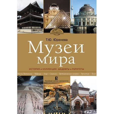 Купить Музеи мира. История и коллекции, шедевры и раритеты