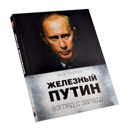 Купить Железный Путин. Взгляд с Запада