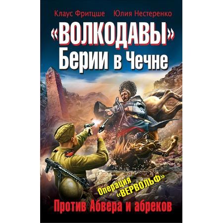 Купить «Волкодавы» Берии в Чечне. Против Абвера и абреков