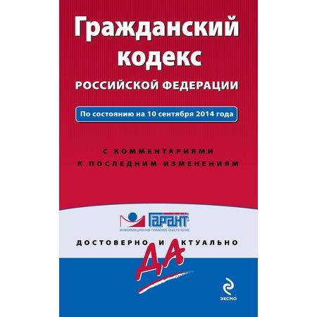 Купить Гражданский кодекс РФ. По состоянию на 10 сентября 2014 года. С комментариями к последним изменениям