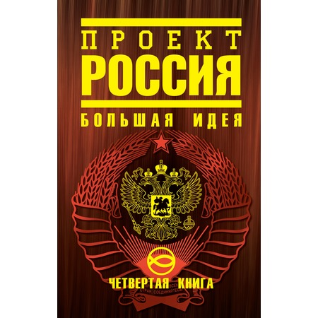 Купить Проект Россия. Книга 4. Большая идея
