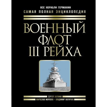Купить Военный флот III Рейха. Все корабли Гитлера