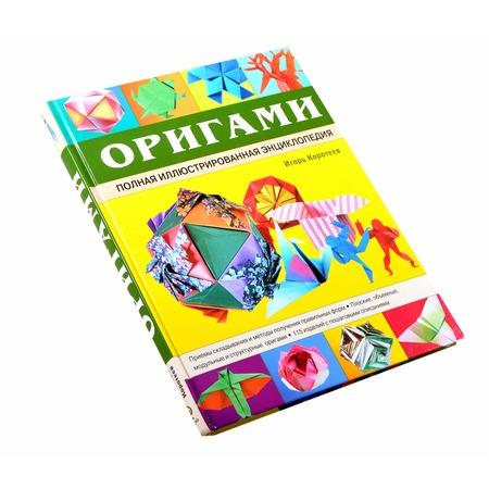 Купить Оригами. Полная иллюстрированная энциклопедия (+CD)