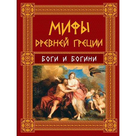 Купить Мифы Древней Греции. Боги и Богини