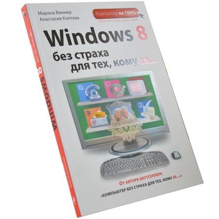 Купить Windows 8 без страха для тех, кому за...