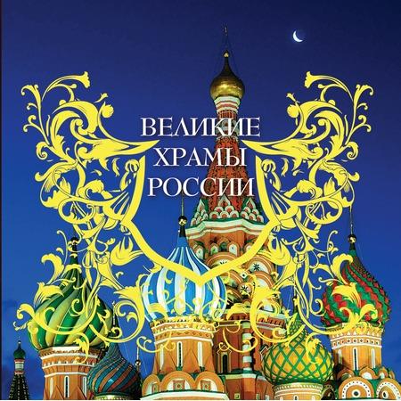 Купить Великие храмы России, которые надо знать