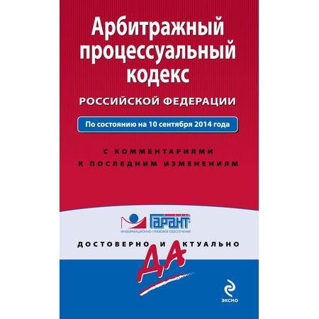 Купить Арбитражный процессуальный кодекс Российской Федерации. По состоянию на 10 сентября 2014 года. С комментариями к последним изменениям