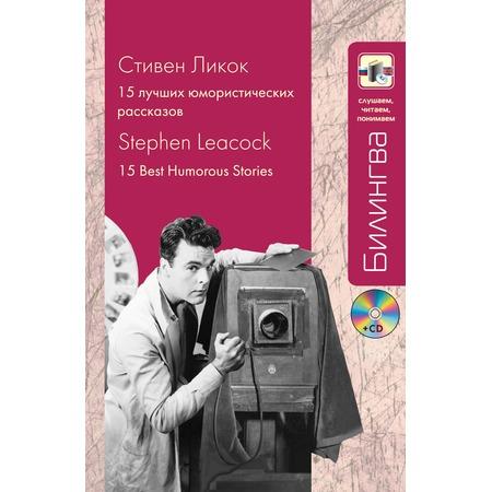 Купить 15 лучших юмористических рассказов (+CD)