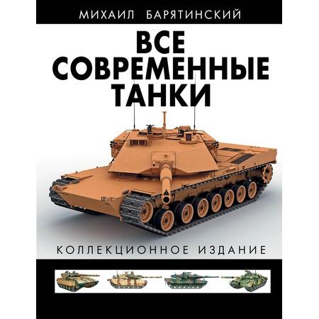 Купить Все современные танки в цвете. Коллекционное издание