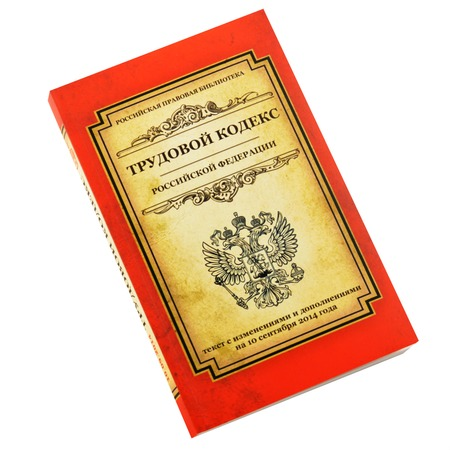 Купить Трудовой кодекс Российской Федерации. Текст с изменениями и дополнениями на 10 сентября 2014 г.