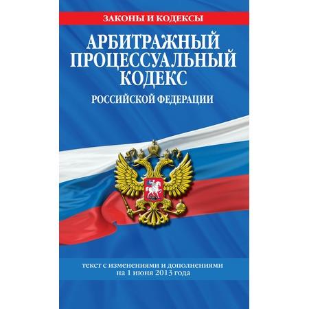 Купить Арбитражный процессуальный кодекс Российской Федерации. Текст с изменениями и дополнениями на 1 июня 2013 г.