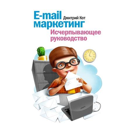 Купить E-mail маркетинг. Исчерпывающее руководство
