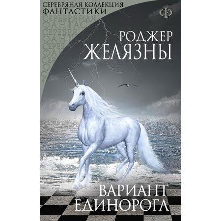 Купить Вариант Единорога