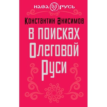 Купить В поисках Олеговой Руси