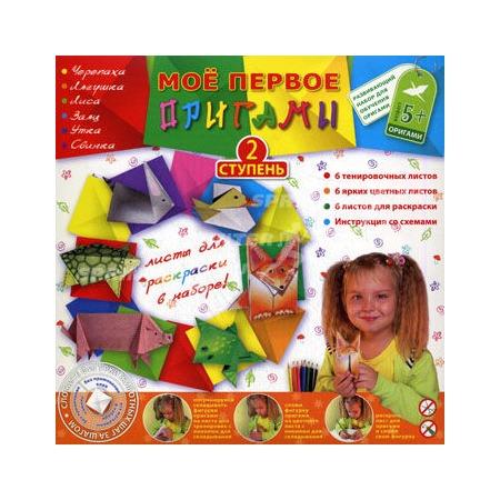Купить Набор для творчества «Мое первое оригами. Ступень 2»