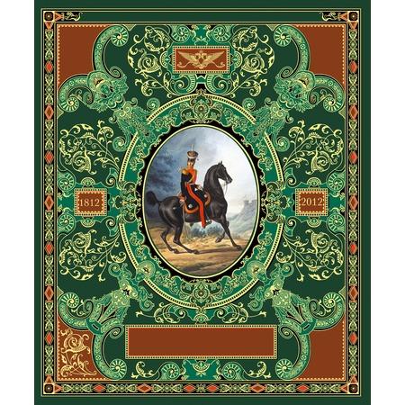 Купить Русская гвардия. Эпоха Александра I (№4)