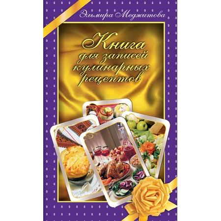 Купить Книга для записей кулинарных рецептов