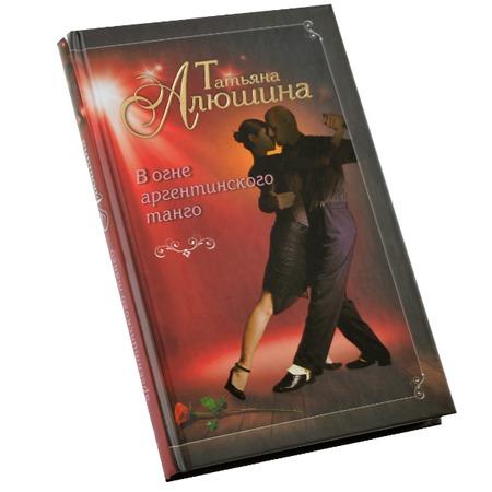 Купить В огне аргентинского танго