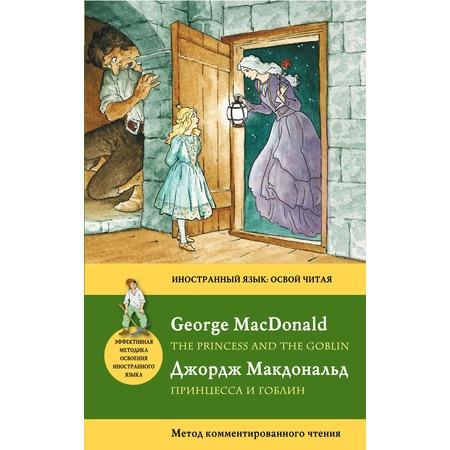 Купить Принцесса и гоблин / The Princess and the Goblin. Метод комментированного чтения