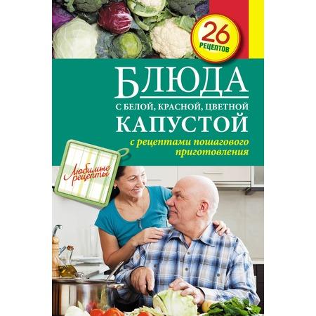 Купить Блюда с белой, красной, цветной капустой