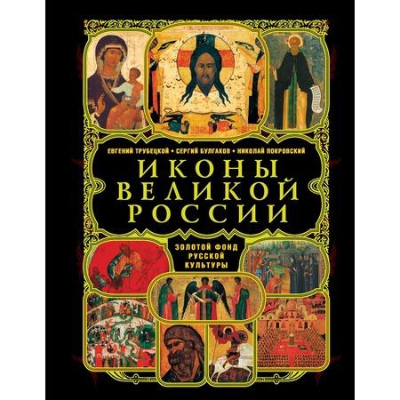 Купить Иконы великой России