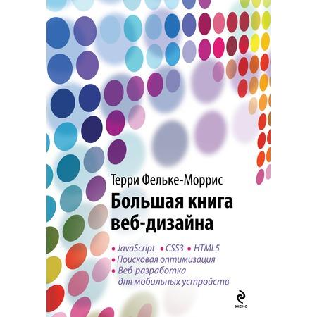 Купить Большая книга веб-дизайна (+ CD)
